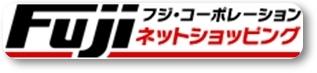 フジコーポレーションのロゴ