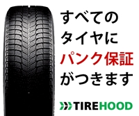 能代市タイヤフッド広告