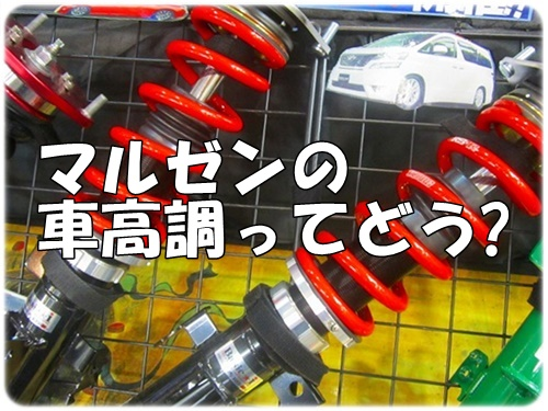 merry-maker.com カーポートマルゼン 車高調キット